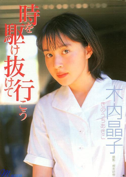 ms_akiko_kinouchi002.jpg