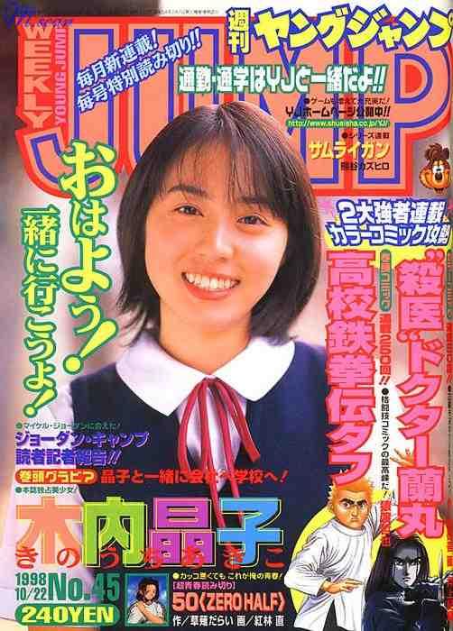 ms_akiko_kinouchi007.jpg
