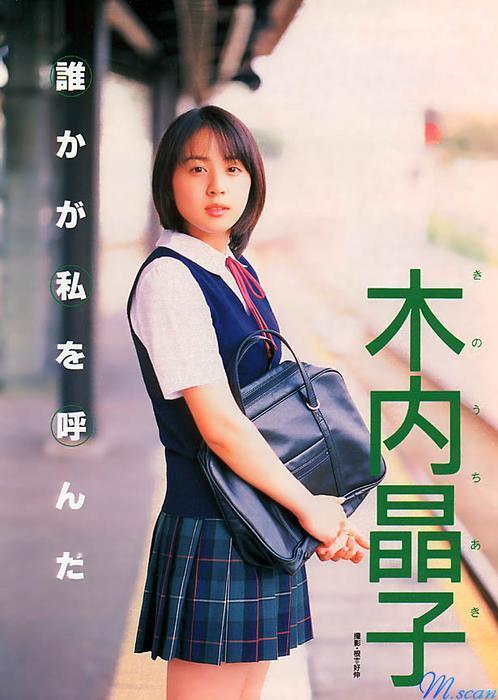 ms_akiko_kinouchi008.jpg