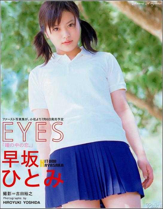 ya_hitomi_hayasaka005.jpg