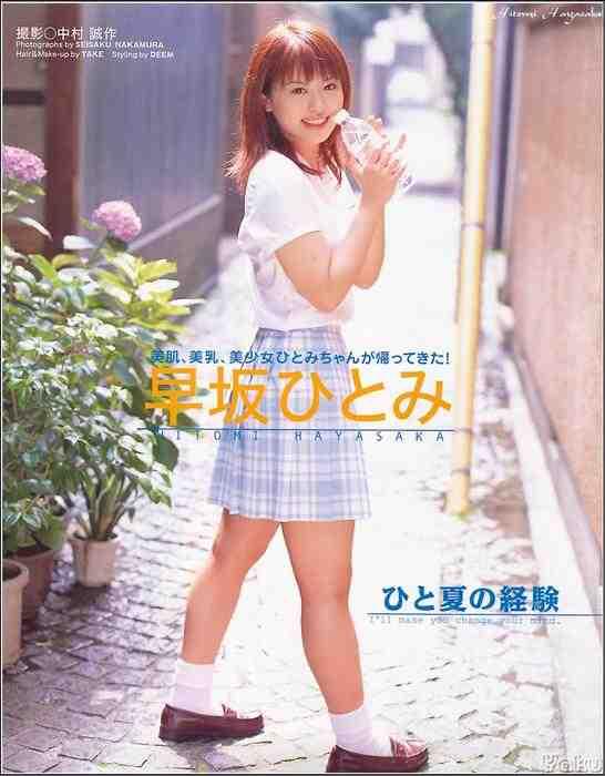 ya_hitomi_hayasaka009.jpg